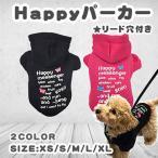 綿100%happyパーカー リード穴付き(犬 服) (ペット服) (ドッグウェア)