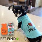犬服  PETFiND  I LOVE MY MOMMY & DADDY 春 夏 犬用 タンクトップ 犬 犬服 ドッグウェア サイズ XS S M L XL XXL 3COLORS