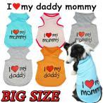 大型犬用 I LOVE MY MOMMY & DADDY  春 夏 犬用 タンクトップ 犬 犬服 ドッグウェア サイズ 3XL〜9XL