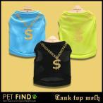 春 夏 犬用 ドルマーク メッシュタンクトップ 犬 犬服 ドッグウェア 4サイズ XS/S/M/L 3カラー