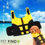 犬用ライフジャケット ライフベスト 犬用浮き輪 犬 ワンちゃん ペット用ライフジャケット 浮き輪 海や川の水遊びに 安心 安全 事故防止 3サイズ S/M/L