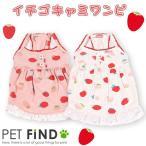 即日発送 犬 服 犬の服 春夏服 イチゴキャミワンピ シンプルなイチゴのイラストが可愛い、レトロな雰囲気のキャミワンピ 9サイズ