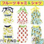 犬服  PETFiND 犬 服 春 夏  (フルーツ キャミ&シャツ) 可愛いパイン・イチゴ・バナナのお洋服  5サイズ 犬の服 夏服