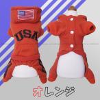 秋冬新作 犬服 リテール アウトレット USAつなぎパーカー オーバーオール 6サイズ 1カラー
