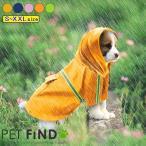 犬服  PETFiND 送料無料 犬用 ポンチョ風 レインコート犬服 犬 服 犬の服 梅雨ドッグウェア カッパ 小型犬 中型犬 反射板 リード穴付き