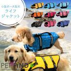 犬用ライフジャケット ライフベスト 小型犬 中型犬 犬用浮き輪 マジックテープ  浮き輪 海や川の水遊びに 安心 安全 事故防止