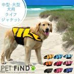 犬用ライフジャケット ライフベスト 大型犬 超大型犬 犬用浮き輪 マジックテープ  浮き輪 海や川の水遊びに  事故防止 プール リハビリ 救命胴衣