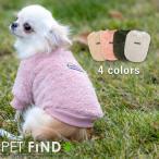 犬服 ブランド かわいい 小型犬 防寒 PETFiND 犬 犬の服 秋冬 モコモコ暖かボアトレーナー5サイズ 4カラー