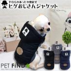フード付きダウン風ジャケット やわらかあったか裏起毛 犬用  犬服    犬 服    冬    ペット服    ドッグウェア  S/M