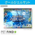 日本製  クールジェルマット クールベット Mサイズ 犬 マット ひんやり 熱中症対策 安心安全 大人気 44cmx60cm ニューデザイン合計