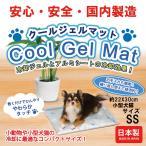 日本製   クールジェルマット  SSサイズ  犬 マット ひんやり 熱中症対策 安心安全 大人気 22cmx30cm