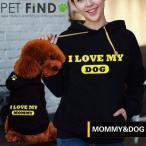 I LOVE MY DOG & MOMMY (秋冬モデル) めっちゃかわいいお揃いパーカー(ご主人様用) (冬) (ペット服) (ドッグウェア)