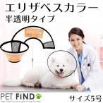 エリザベスカラー ソフトタイプ半透明  犬  猫 用  マジックテープ式 手術、怪我、術後の傷口保護 5号サイズ