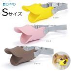 (テラモト) OPPO(オッポ)クアック ワンコがアヒル口になっちゃう!?口輪に見えない口輪  (正規品)  (ペットグッズ 犬用)  かわいい 口輪  Sサイズ