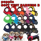 paha-ah305 /   puppia /    パピア /  ペット ペットグッズ 犬用品 胴輪 ハーネス 小型 犬用ソフトベスト ハーネス XS/S/M/Lサイズ ドッグ用品