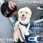 犬服  PETFiND 送料無料 犬用品 ペット用 犬用 シートベルト 車用リード 安全ベルト シートベルト用リード 引っ張り飛び出し防止 ドライブ