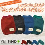 犬 服 冬 フリース トレーナー ニット セーター S.M.L.XL.XXLサイズ 犬服 犬の服