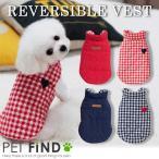 犬 冬服 リバーシブルベスト スウェード調で高品質な肌ざわり 無地とギンガムチェック 犬の服 犬服 ベスト