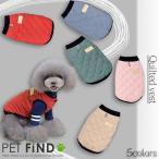 犬 服 冬服 シンプルキルティングベスト 5カラー 5サイズ ボタンタイプ キルティング ベスト