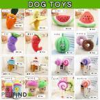 犬のおもちゃ DOG TOYS たべものシリーズ