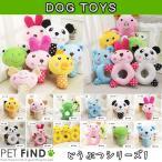 犬のおもちゃ DOG TOY どうぶつシリーズ1