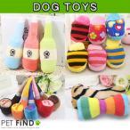 犬のおもちゃ DOG TOY いろいろシリーズ1