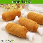 犬のおもちゃ DOG TOY 骨付きお肉ちゃん