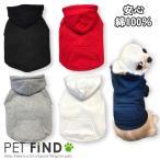 PET FiNDブランド 愛犬安心の綿100% 高品質シンプル無地パーカー犬 服 ペット服 ドッグウェア 新色登場