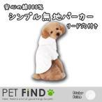 綿100% 純白安心シンプル無地パーカー  犬 服    ペット服    ドッグウェア    PET FiND