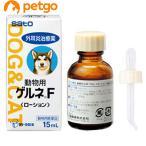 動物用ゲルネF 犬猫用 15mL(動物用医薬品)