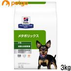 ヒルズプリスクリプションダイエット犬用メタボリックスドライ 3kg