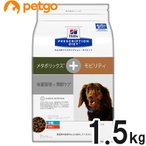 プリスクリプション ダイエット 療法食 犬用 メタボリックス モビリティ 小粒 1.5kg