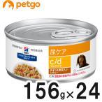 ヒルズ 犬用 療法食 c d マルチケア チキン 野菜入りシチュー 156g 24個