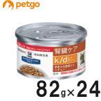 ヒルズ 猫用 腎臓ケア  k d  チキン 野菜入りシチュー 82g缶