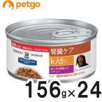 ヒルズ 犬用 k d ビーフ 野菜入りシチュー 缶詰 156g 24