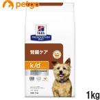 ヒルズプリスクリプションダイエット犬用k dドライ 1kg
