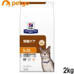 ヒルズ 猫用 k d 腎臓ケア ドライ 2kg