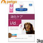 ヒルズ犬用 i d 小粒 3kg ドライフード療法食
