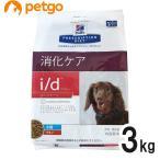 P3OFFヒルズ 犬用 消化ケアi dコンフォート 小粒 3kg