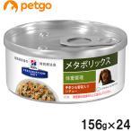 ヒルズ 犬用 メタボリックス チキン&野菜入りシチュー 缶 156g×24