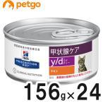 ヒルズ 猫用 y/d 缶 156g×24