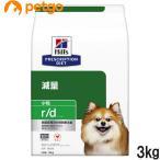 ヒルズ 犬用 療法食 r d 小粒 3kg