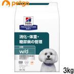 ヒルズ 犬用 w/d ドライ 小粒 3kg