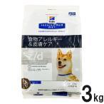 ヒルズ 犬用 療法食 z d 低アレルゲン 3kg
