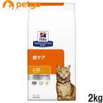 プリスクリプション ダイエット 療法食 猫用 CDマルチケア 2kg