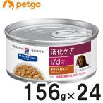 ヒルズ 犬用 i d チキン 野菜入りシチュー缶 156g