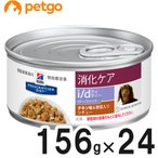 ヒルズ 犬用 i/d Low Fat 消化ケア チキン&野菜入りシチュー缶 156g×24
