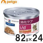 ヒルズ 猫用 i d 消化ケア チキン 野菜入りシチュー缶 82g 24
