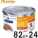 プリスクリプション ダイエット 猫用 尿ケア c d マルチケア コンフォート チキン 野菜入りシチュー82g