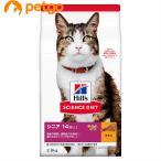 サイエンスダイエット シニア アドバンスド チキン 高齢猫用 14歳以上 2.8kg